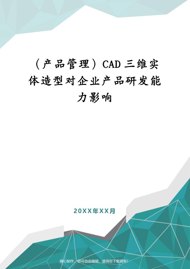 (产品管理)CAD三维实体造型对企业产品研发能力影响.pdf