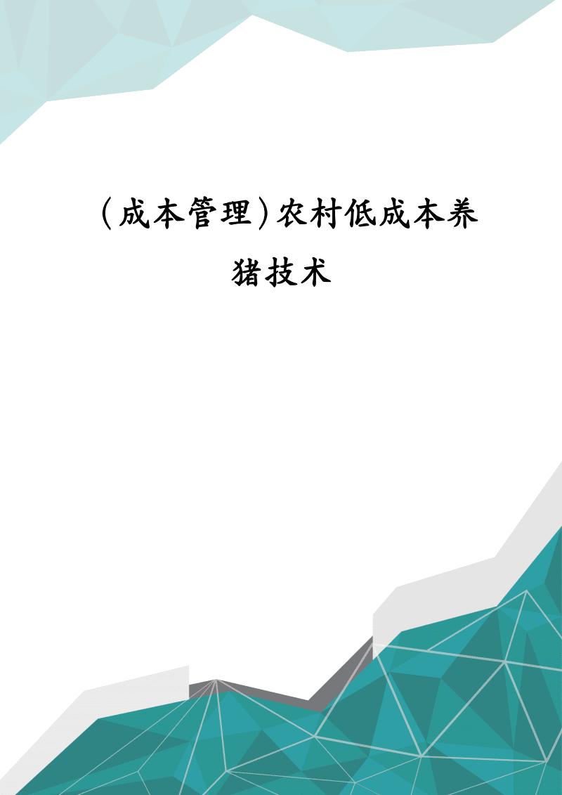 (成本管理)农村低成本养猪技术.pdf