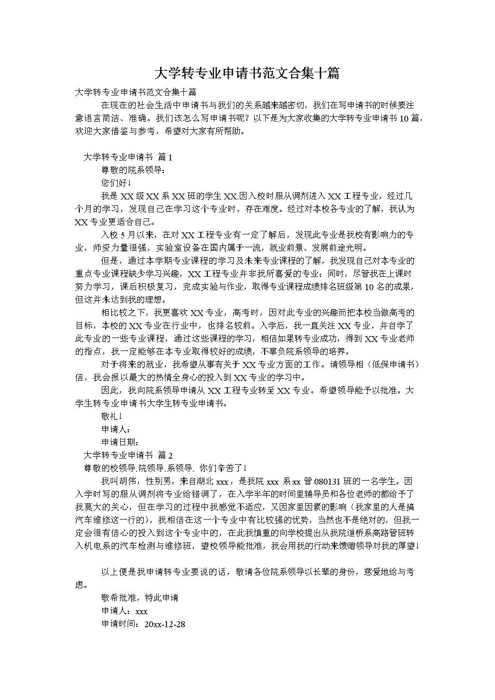 大学转专业申请书范文合集十篇.doc