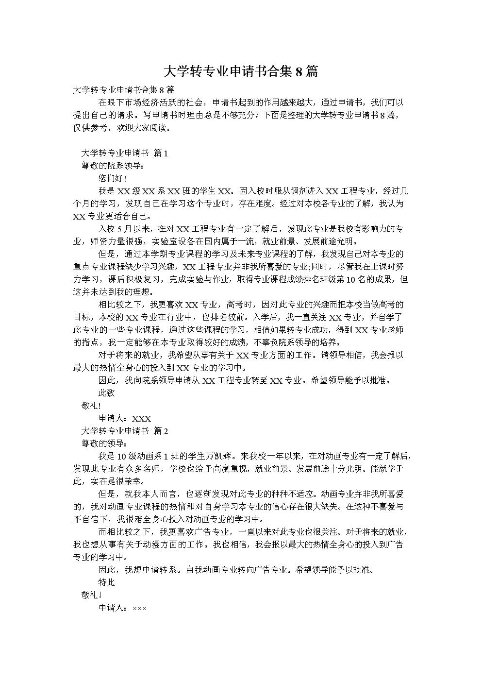 大学转专业申请书合集8篇.doc