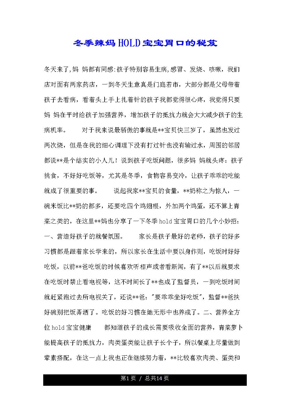 冬季辣妈HOLD宝宝胃口的秘笈.doc