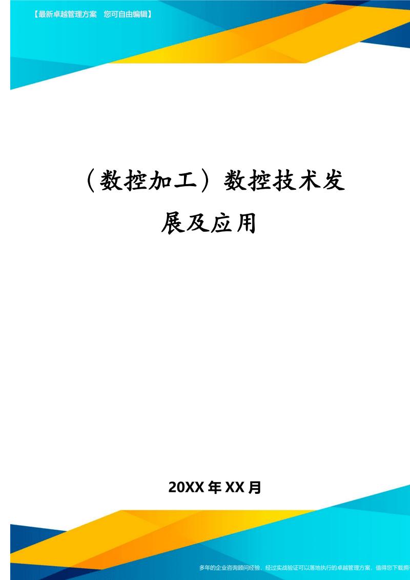 (数控加工)数控技术发展及应用.pdf