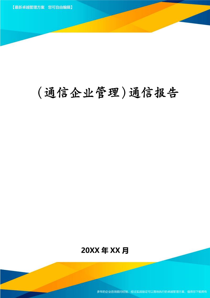 (通信企业管理)通信报告.pdf