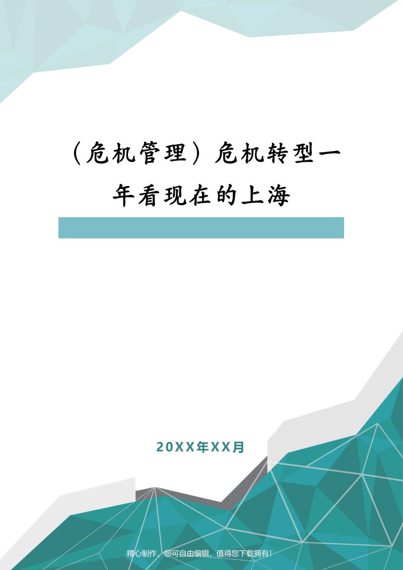 (危机管理)危机转型一年看现在的上海.pdf