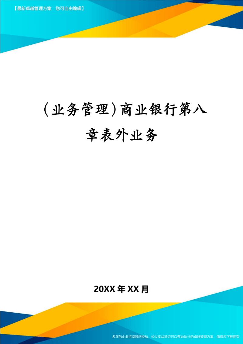 (业务管理)商业银行第八章表外业务.pdf