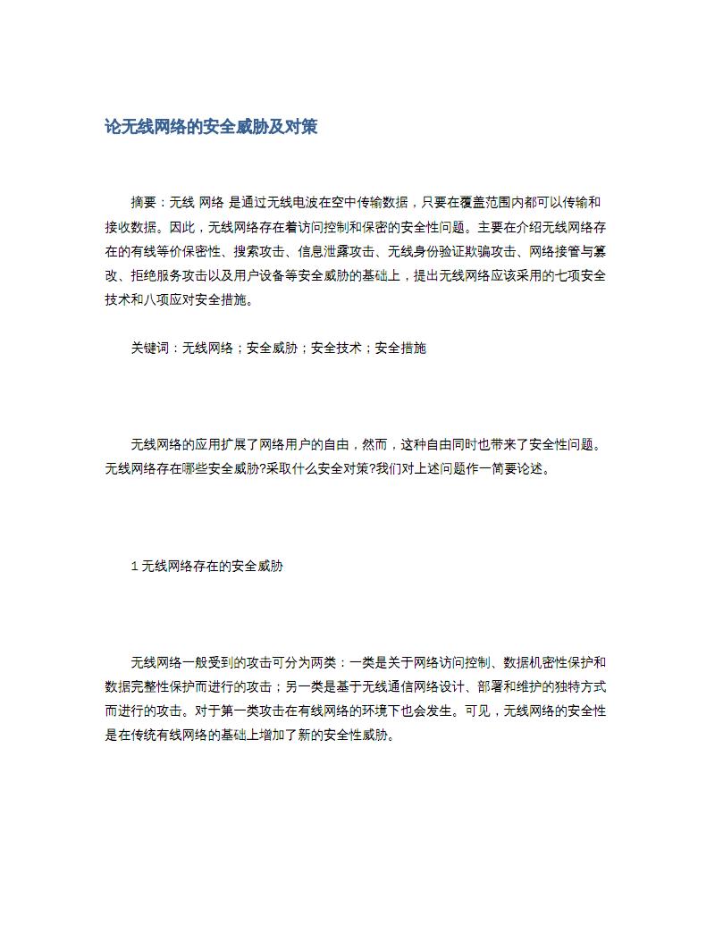 论无线网络的安全威胁及对策.pdf