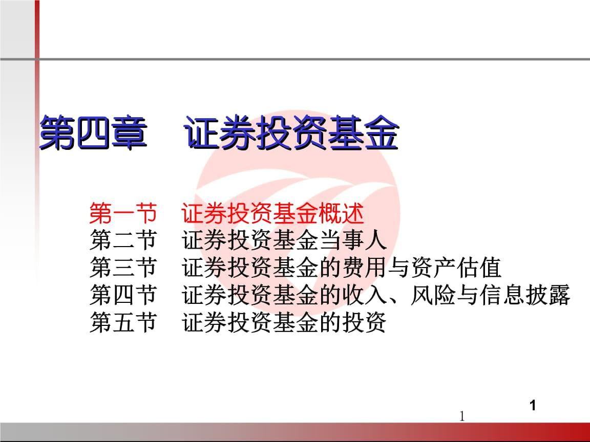 第四章证券投资基金431125教学材料.ppt