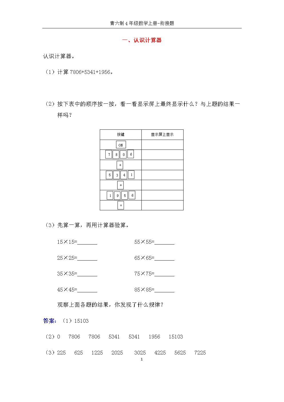 一、认识计算器.docx