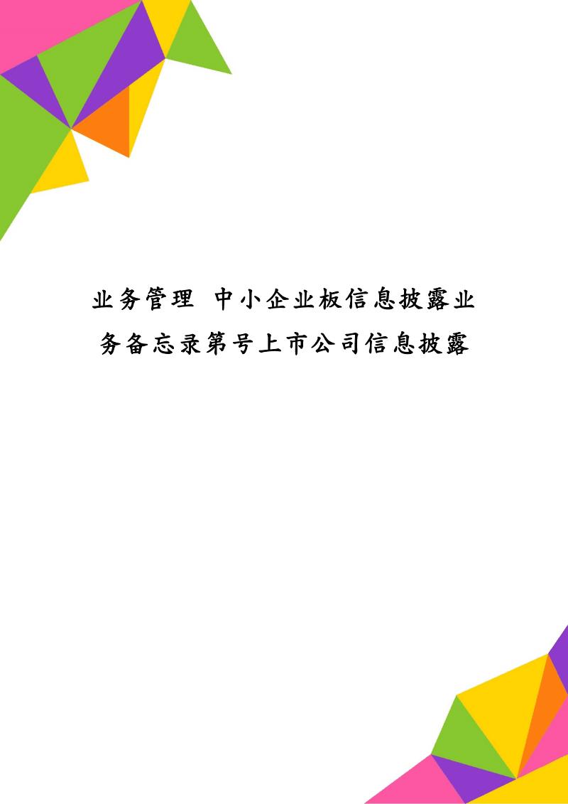 业务管理 中小企业板信息披露业务备忘录第号上市公司信息披露.pdf