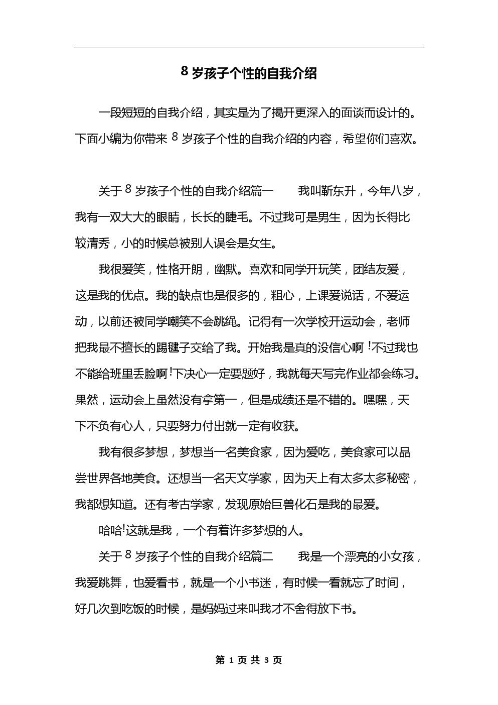 8岁孩子个性的自我介绍.docx