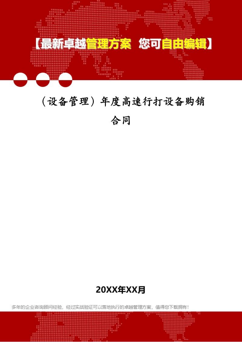 (设备管理)年度高速行打设备购销合同.pdf
