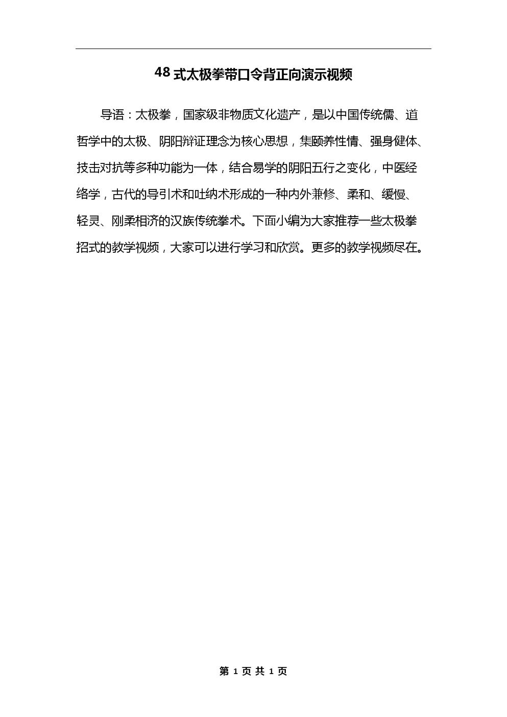 48式太极拳带口令背正向演示视频.docx