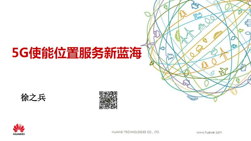 5G使能位置服务新蓝海.pdf
