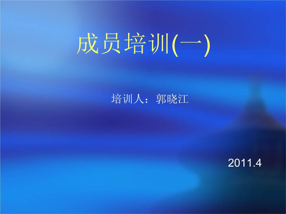 五彩科技简介与制度.pptx
