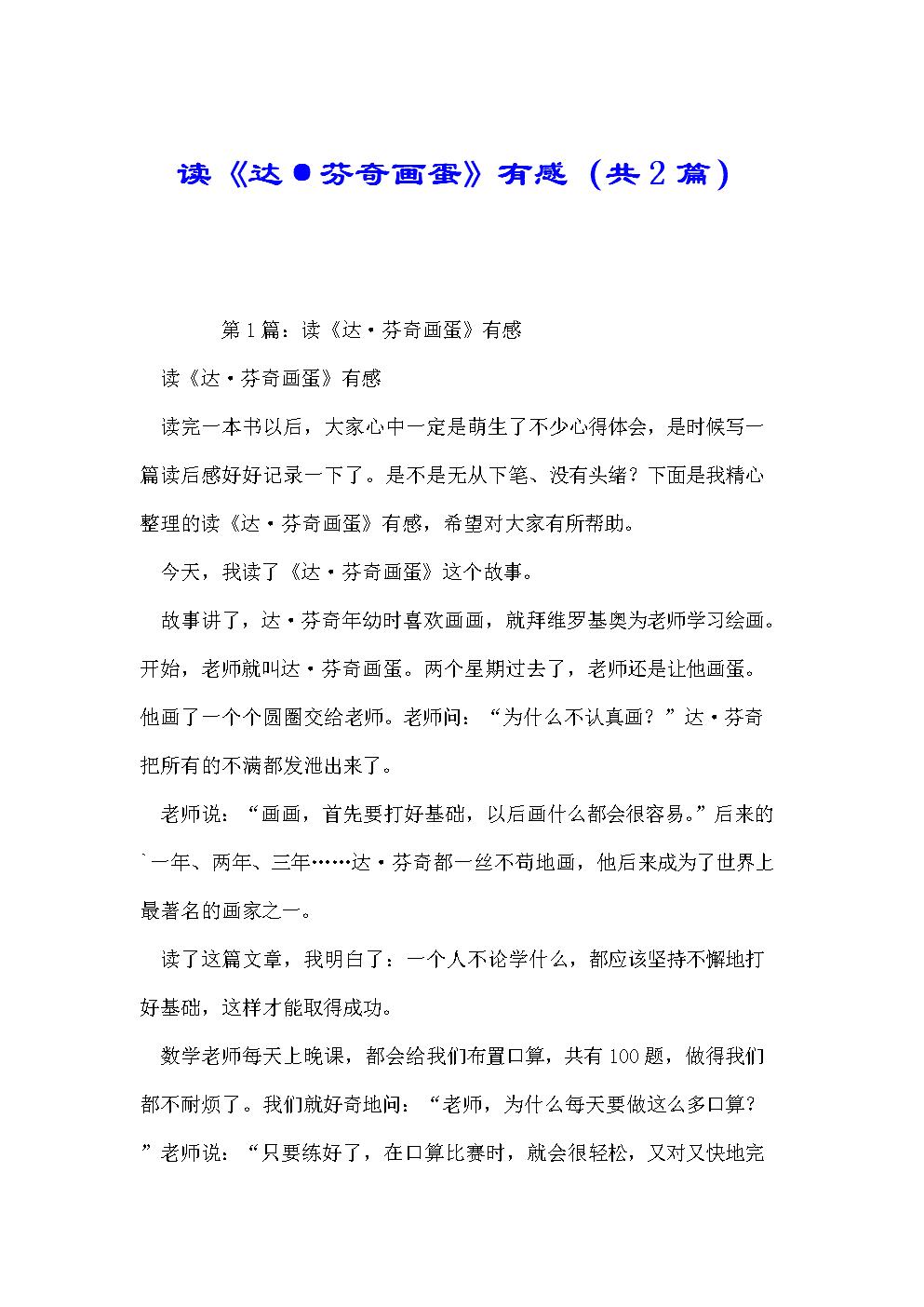 读《达·芬奇画蛋》有感(共2篇).doc