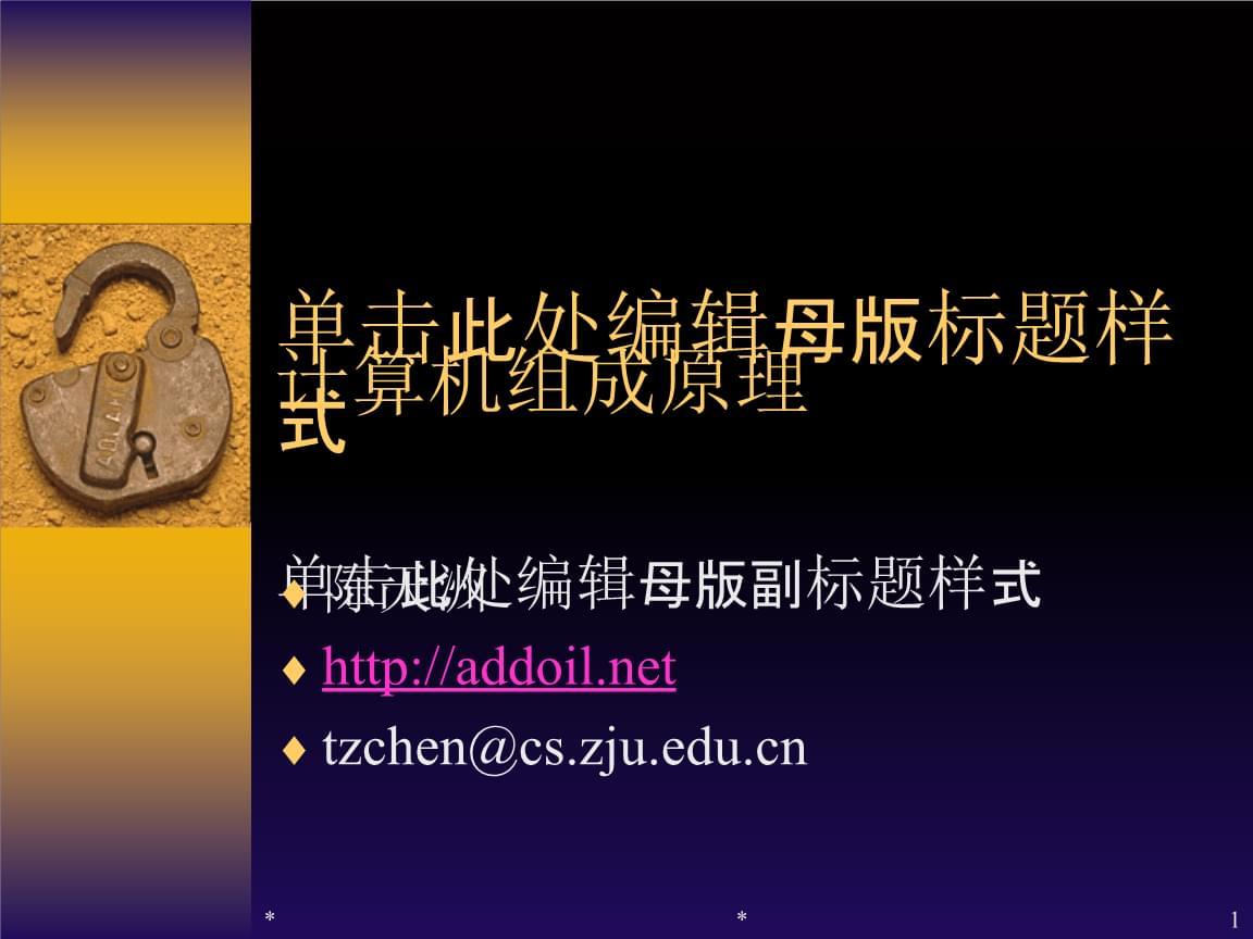 计算机组成原理177教学教案.ppt