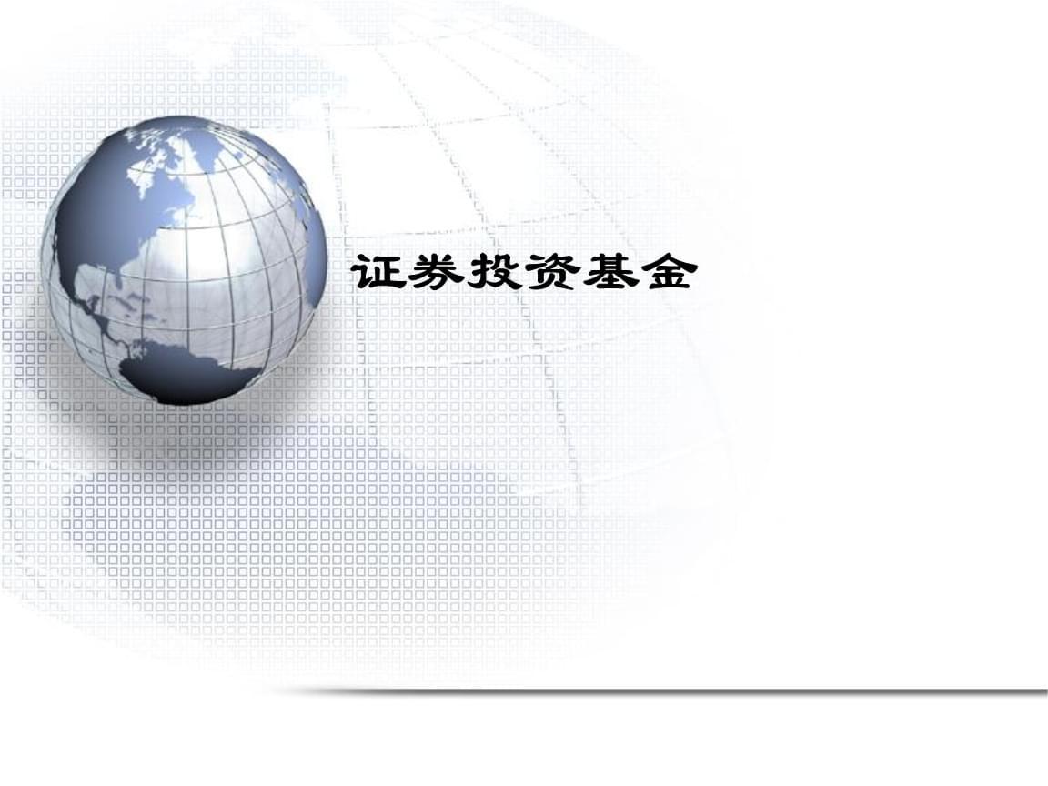 证券投资基金66027教程文件.ppt
