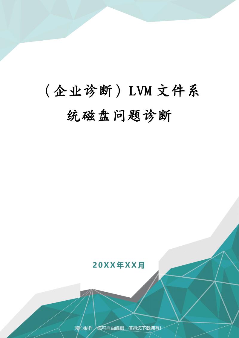 (企业诊断)LVM文件系统磁盘问题诊断.pdf