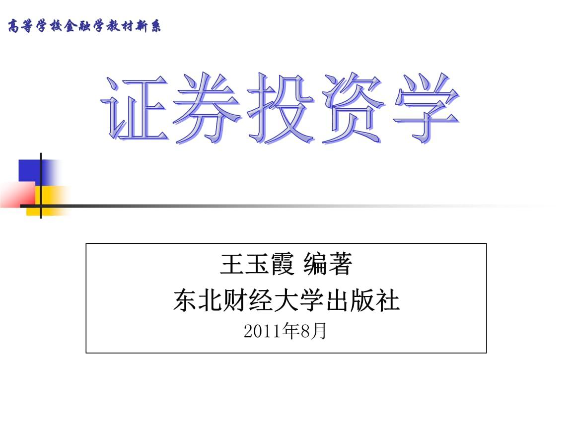 证券投资基金44044资料讲解.ppt