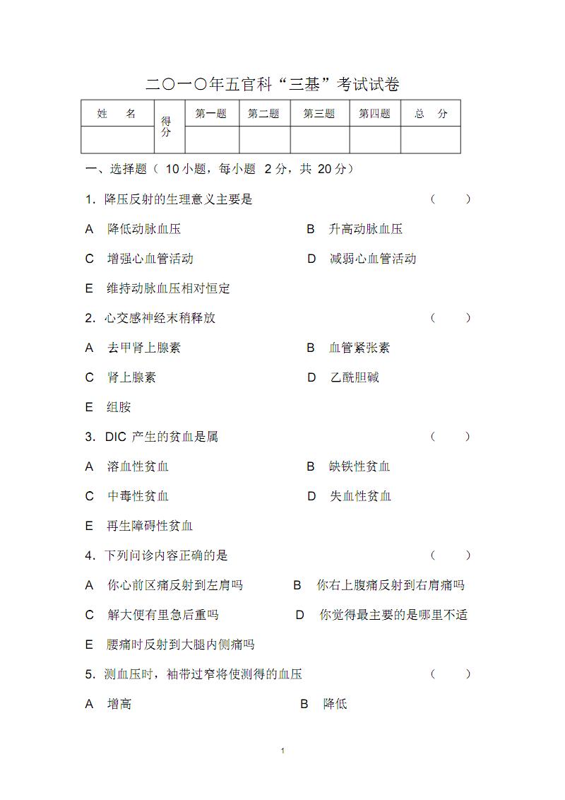 """(完整版)3.五官科""""三基""""考试试卷.pdf"""