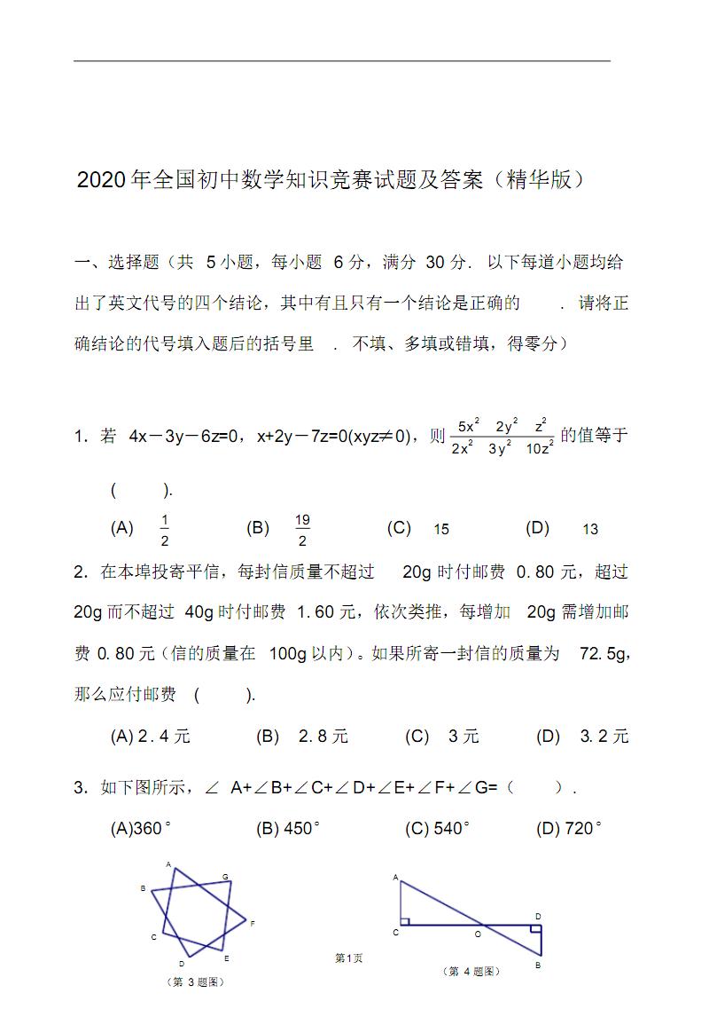 2020年全国初中数学知识竞赛试题及答案(精华版).pdf