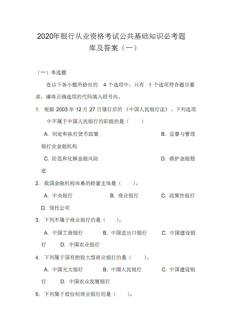 2020年银行从业资格考试公共基础知识必考题库及答案(一).pdf