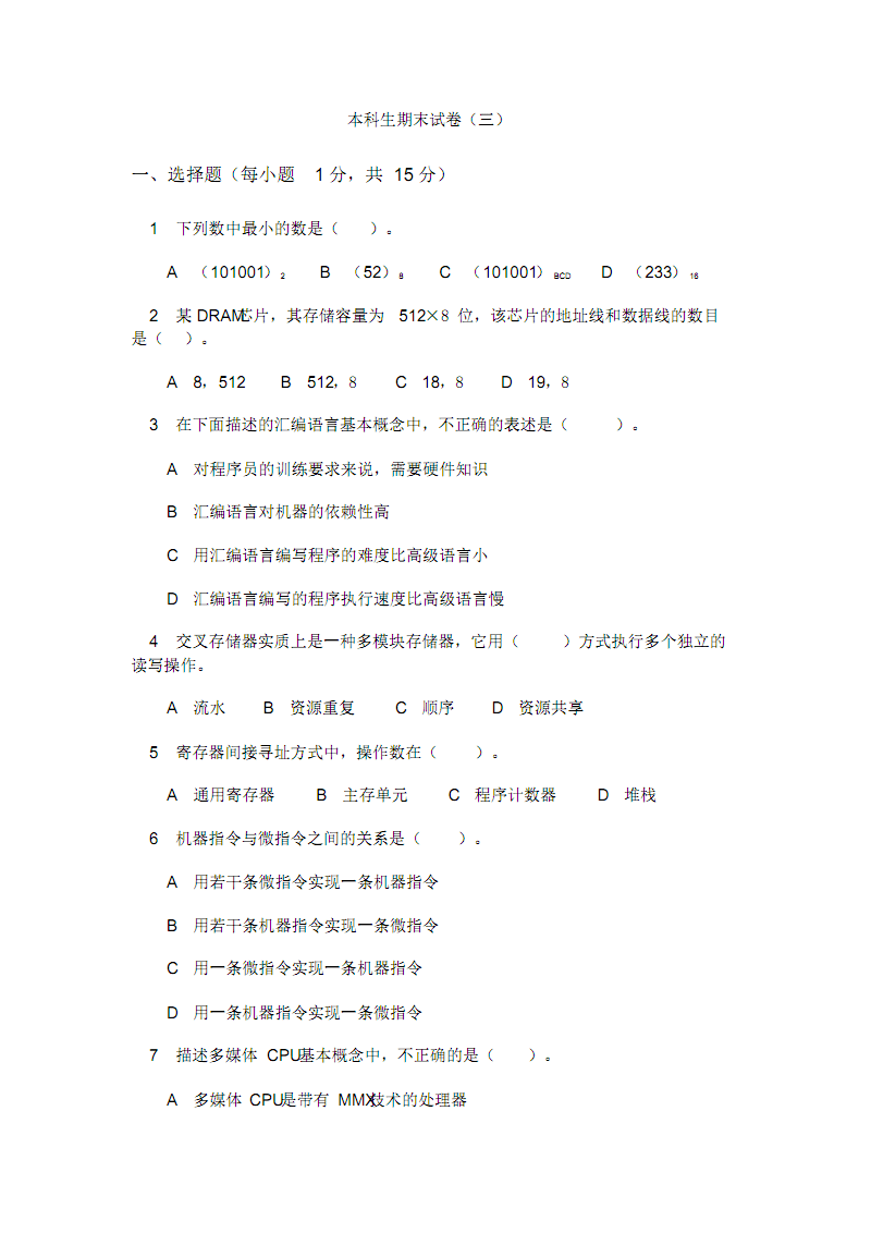 计算机组成原理本科生期末试卷B3.pdf