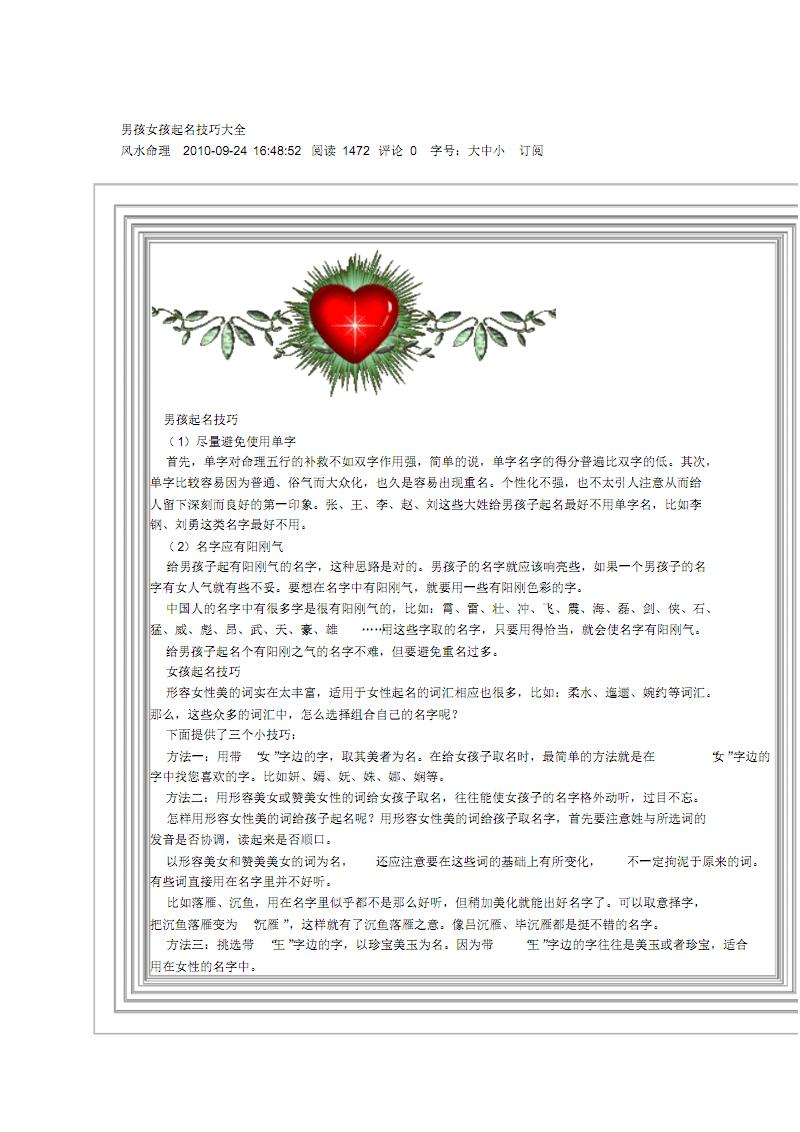 男孩女孩起名技巧大全.pdf