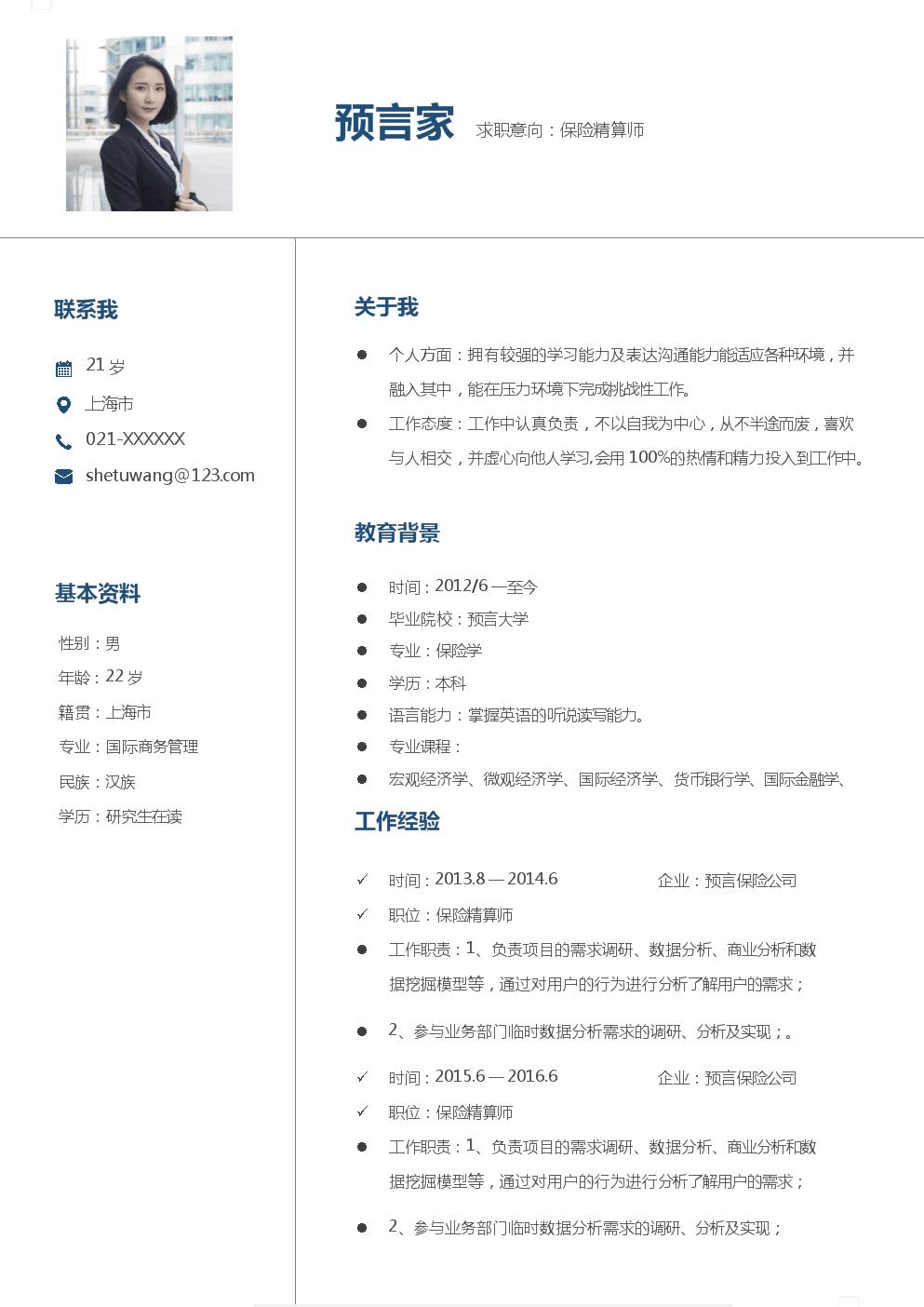 个人简历模板(保险精算师样例).docx