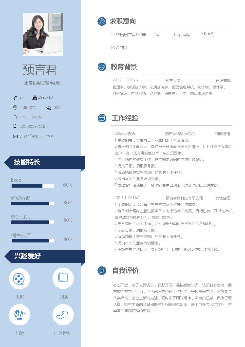 个人简历模板(业务样例).docx
