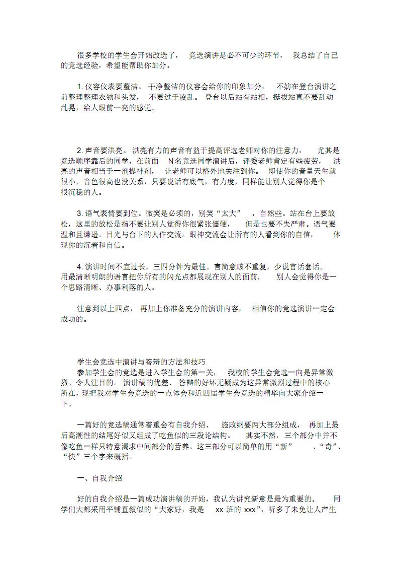 学生会竞选技巧(全).pdf