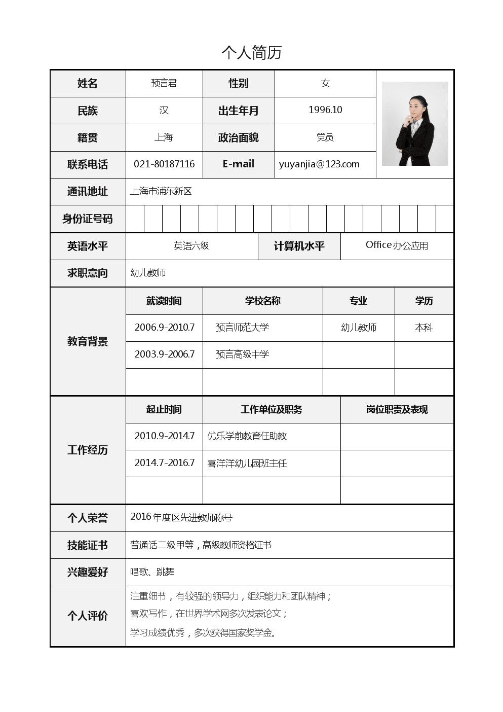 求职简历模板-专业简单.docx