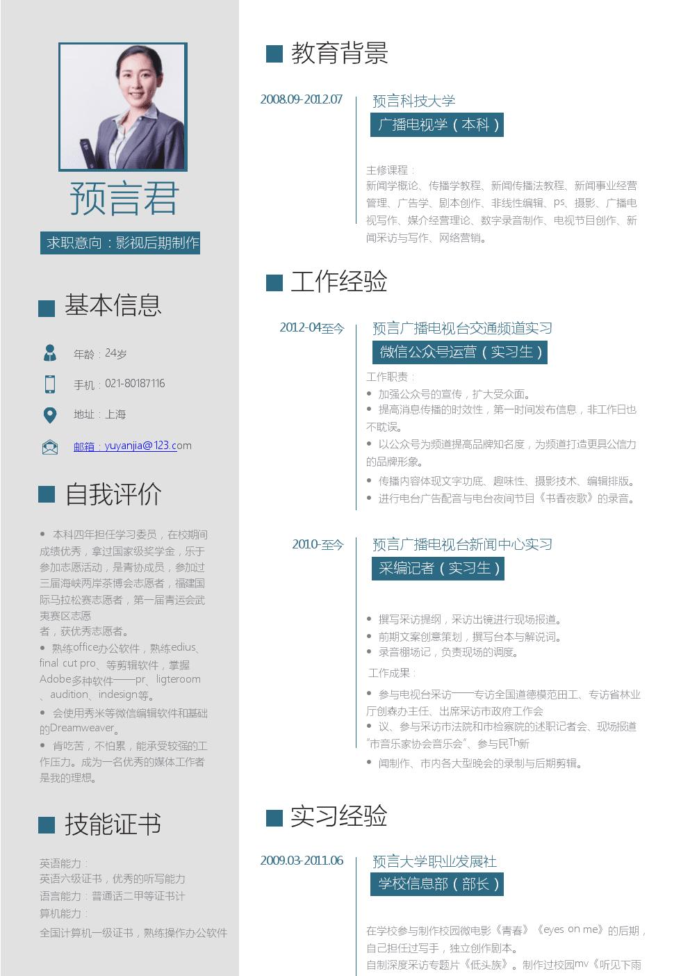 个人简历模板(影视后期制作样例).docx