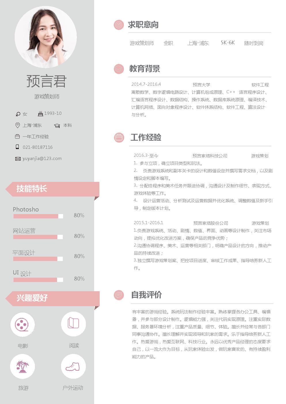 个人简历模板(游戏策划师样例).docx