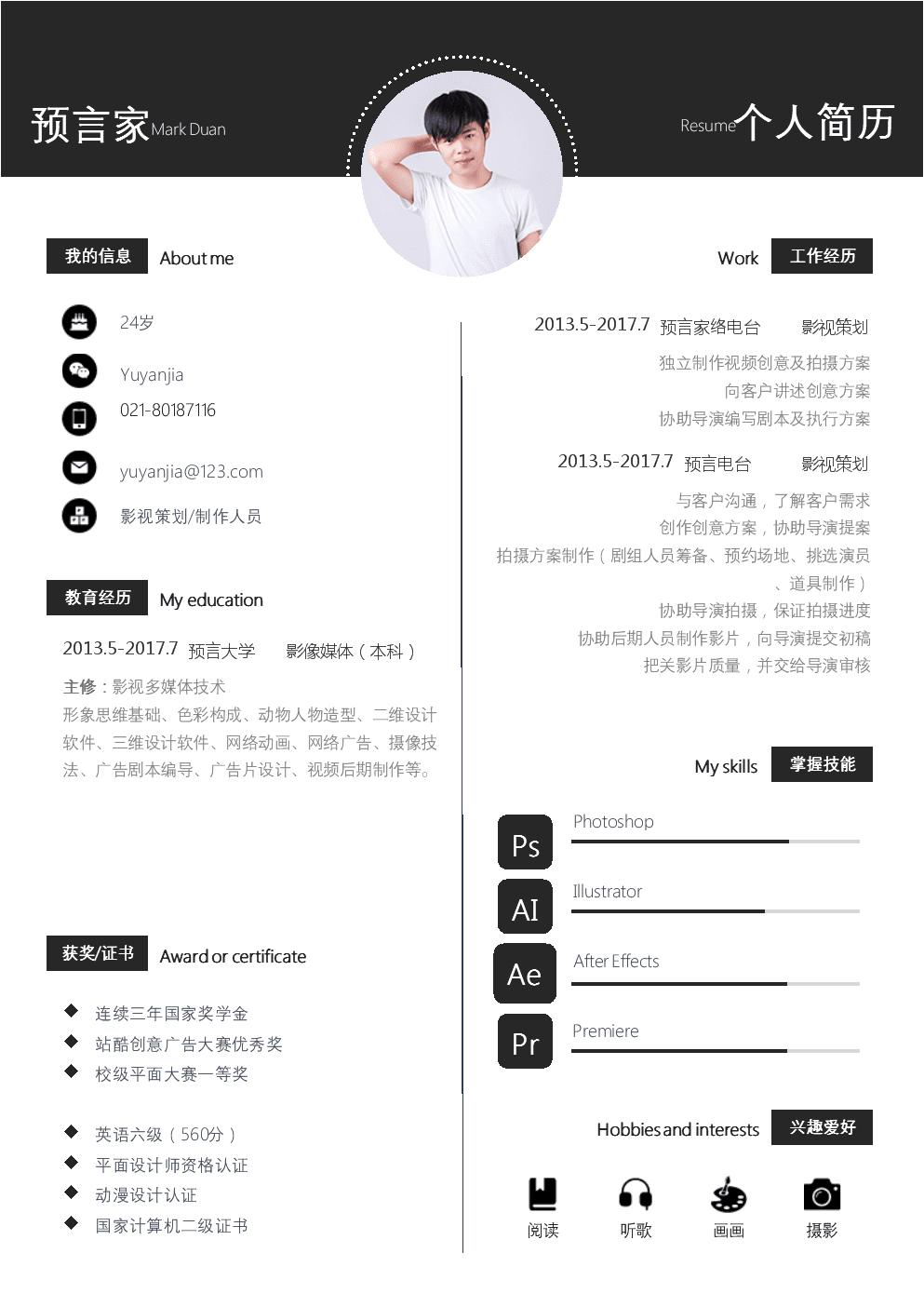 个人简历模板(影视策划样例).doc
