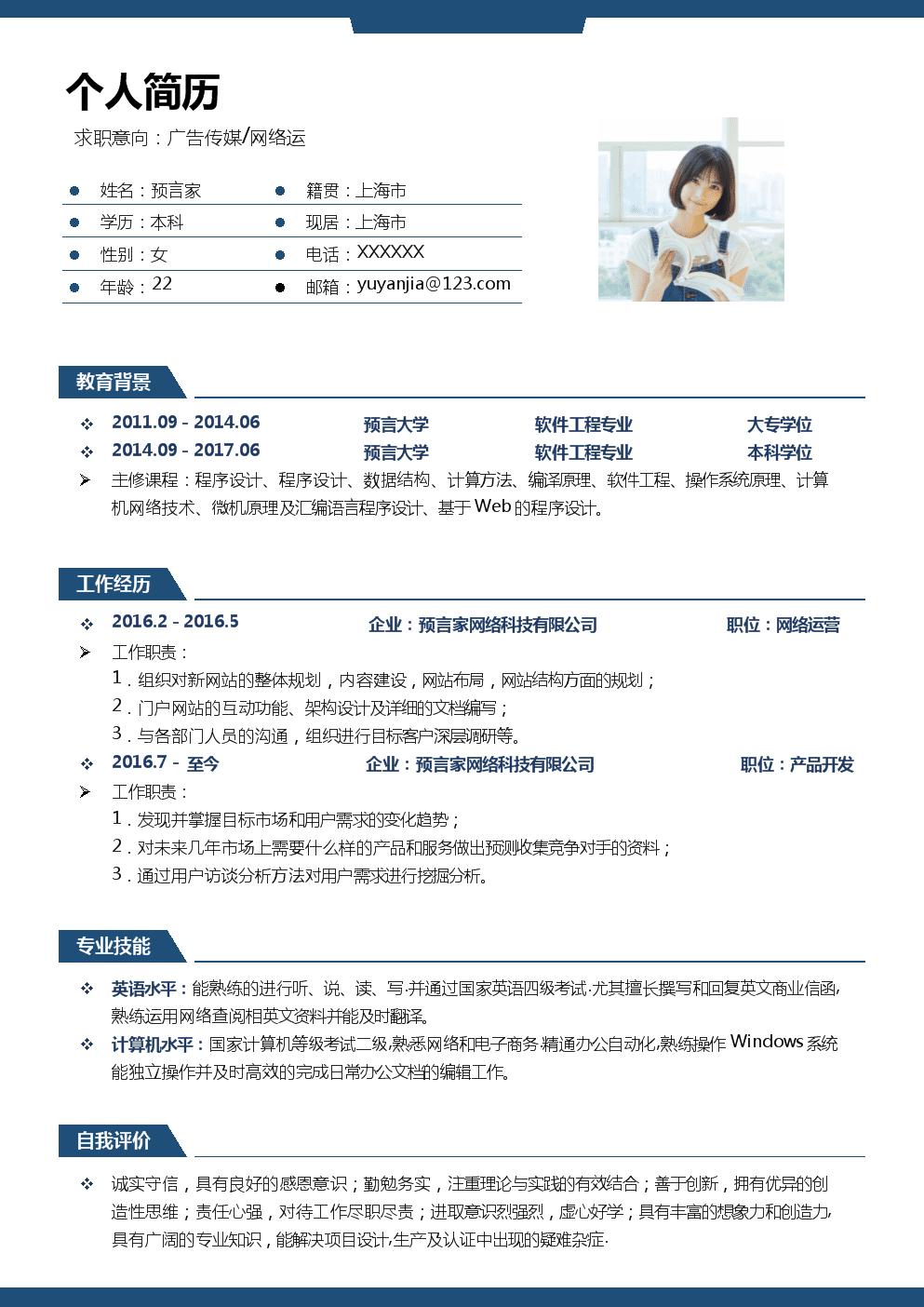 个人简历模板(广告传媒样例).doc