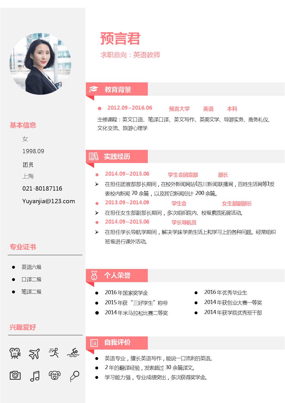 个人简历模板(教师简历样例).docx