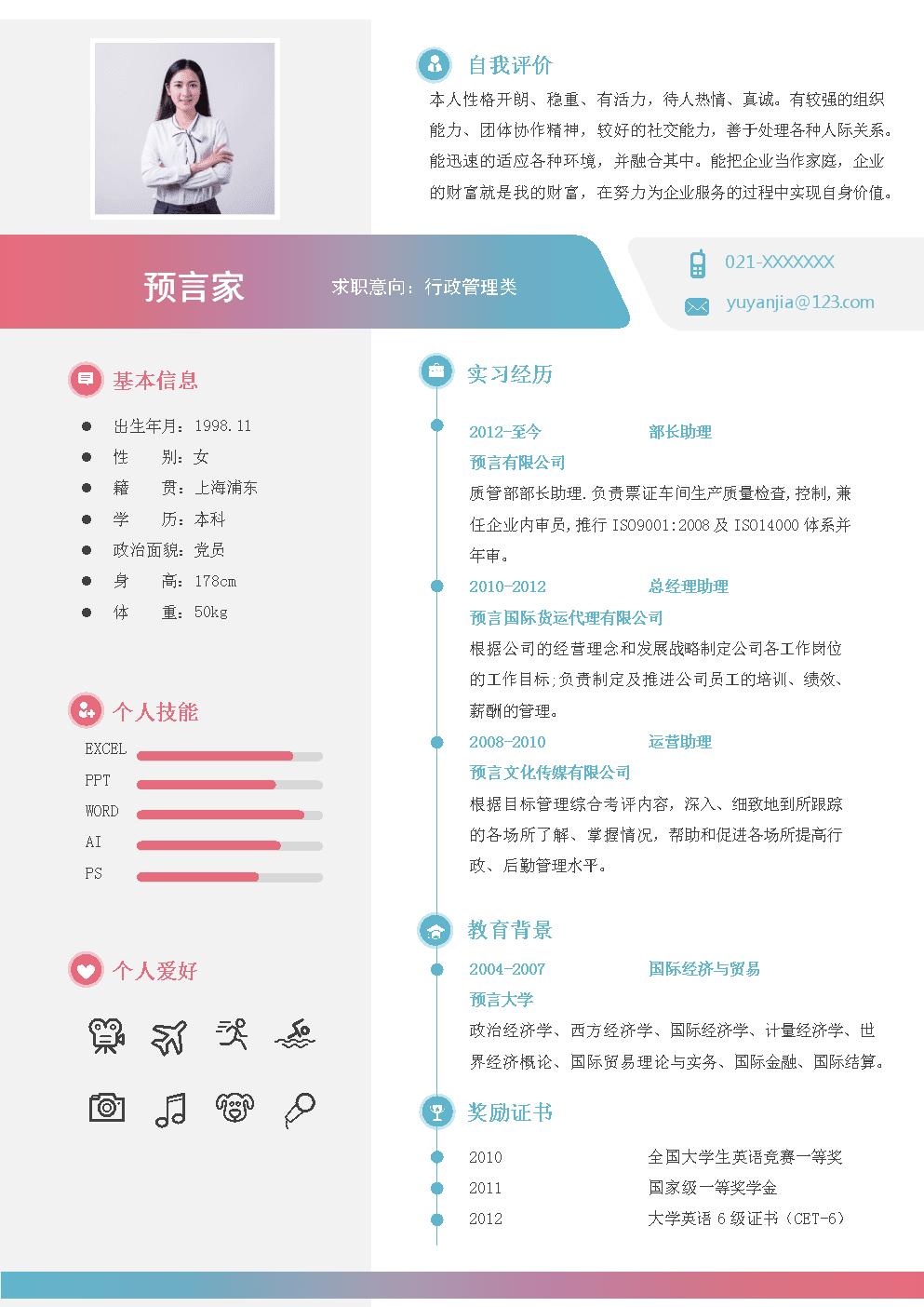 个人简历模板(行政管理样例).docx