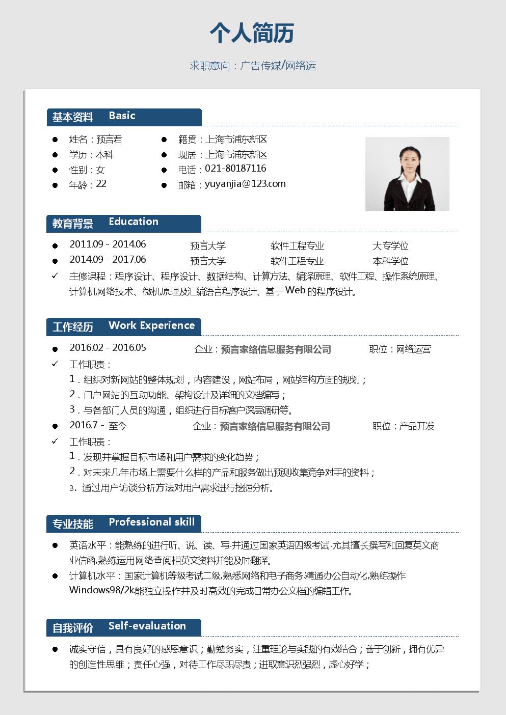 个人简历模板(广告传媒网络运营样例).docx
