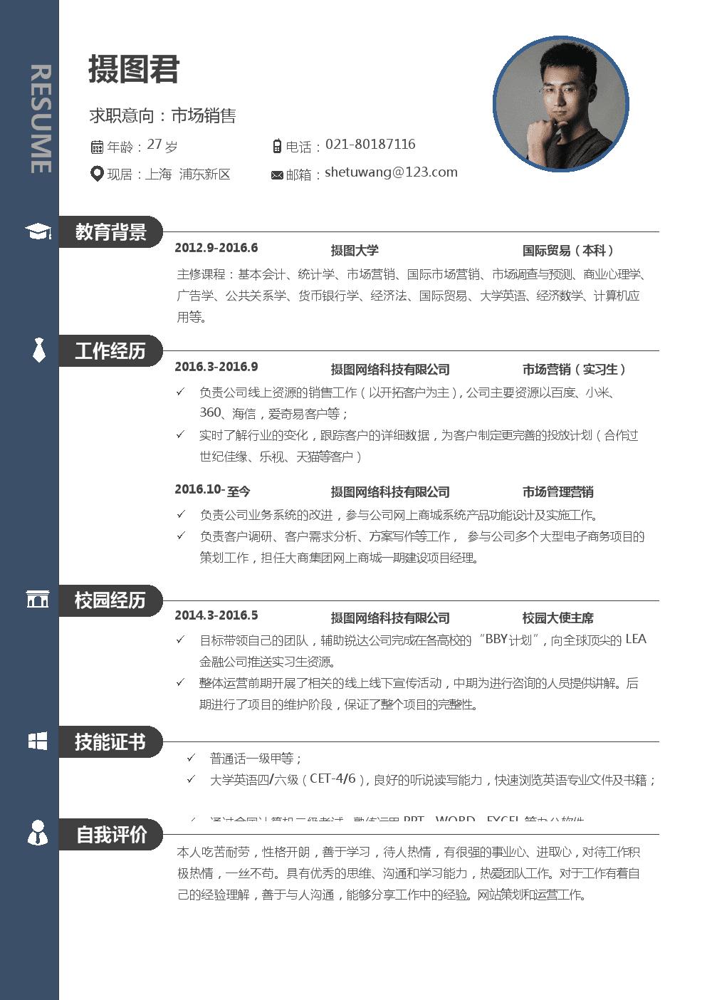 个人简历模板(市场销售样例).docx