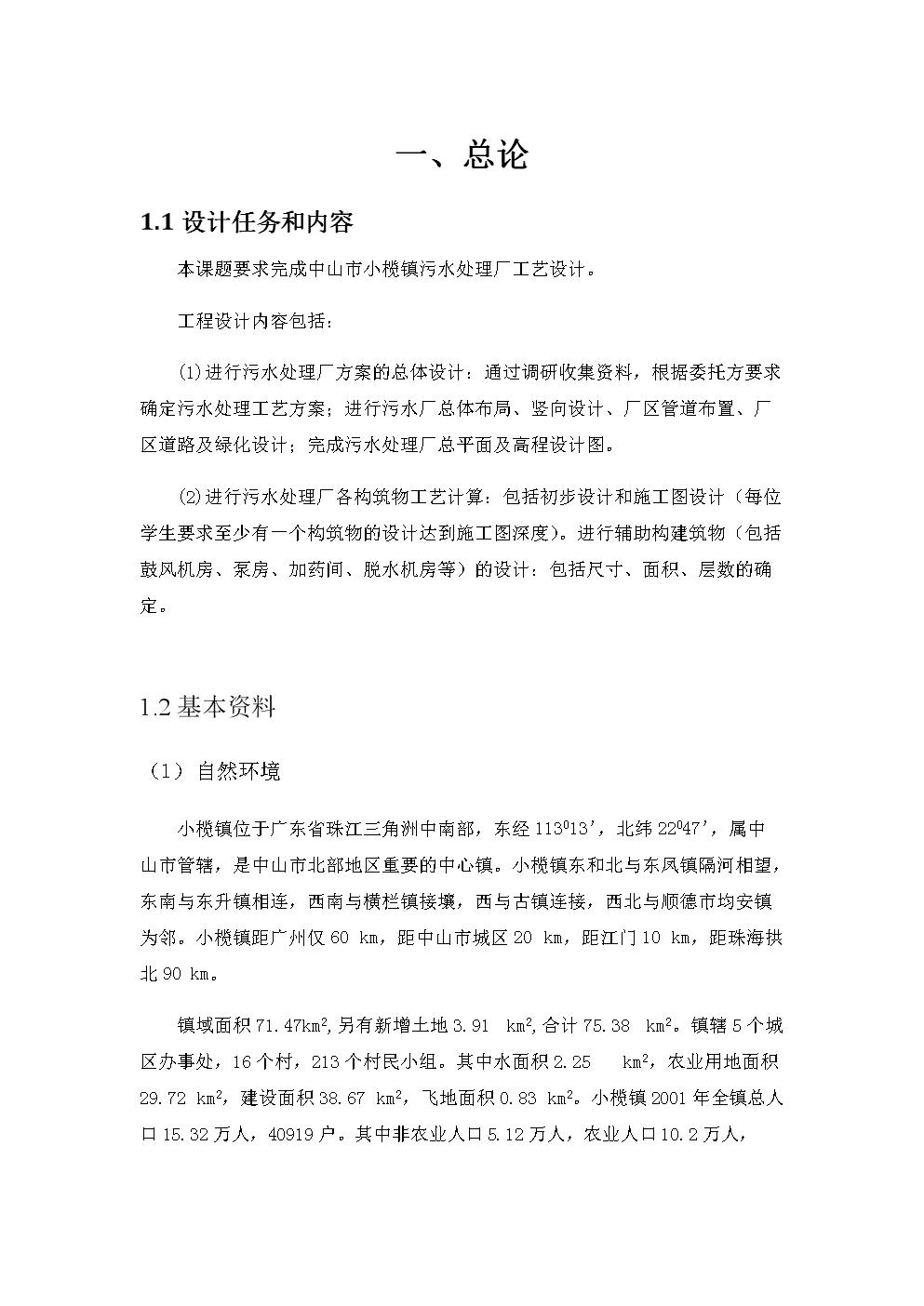 中山市小榄镇污水处理厂工艺设计1.docx