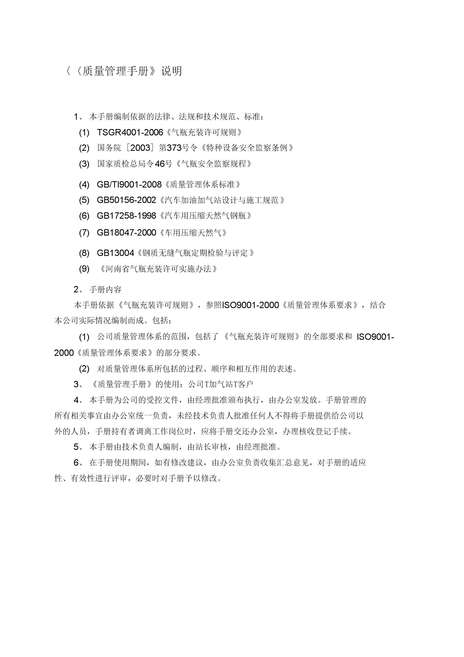 广润燃气质量管理手册下半部分.docx