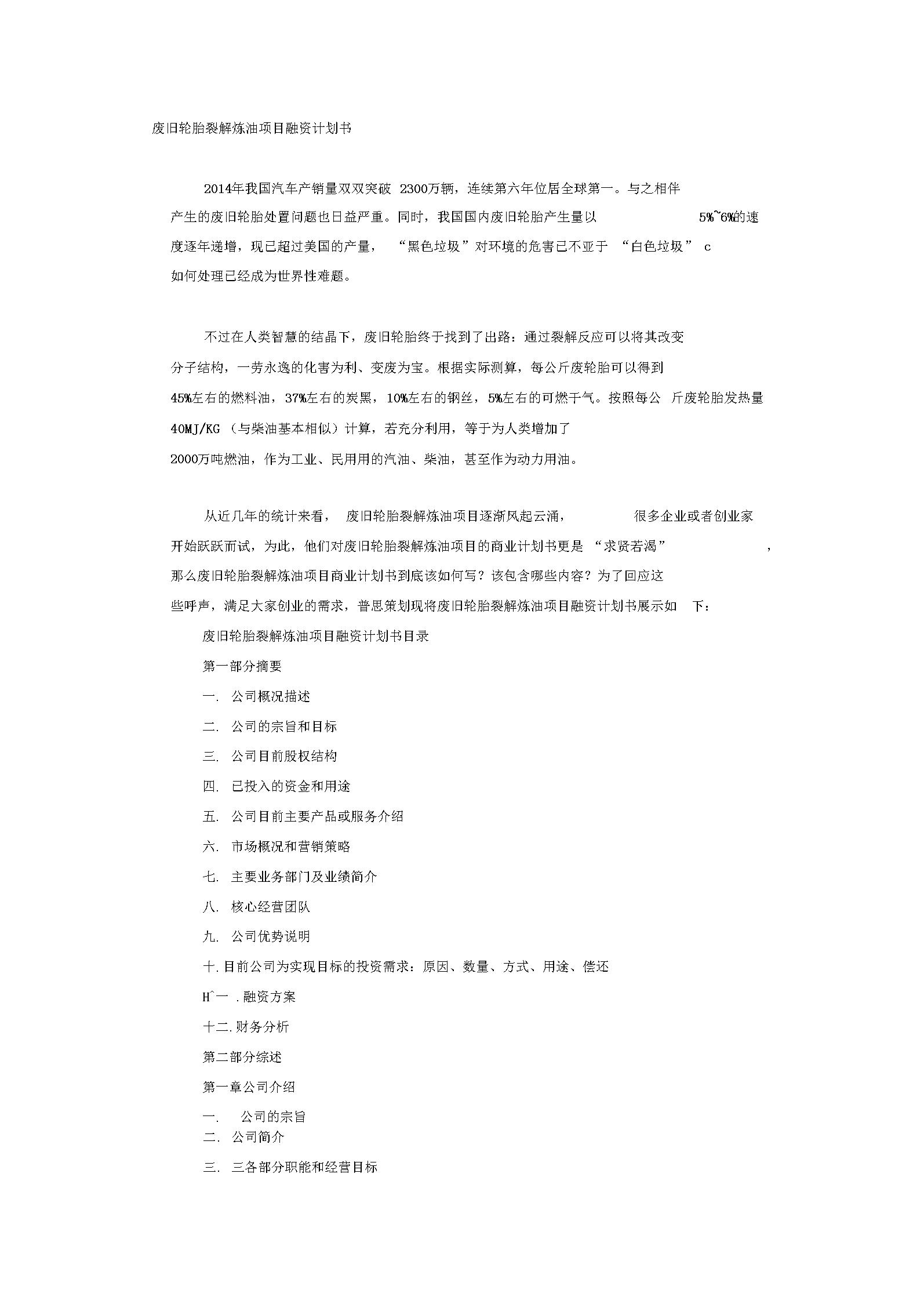 废旧轮胎裂解炼油项目融资计划书.docx