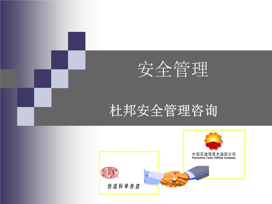 安全管理系统培训课件7.ppt