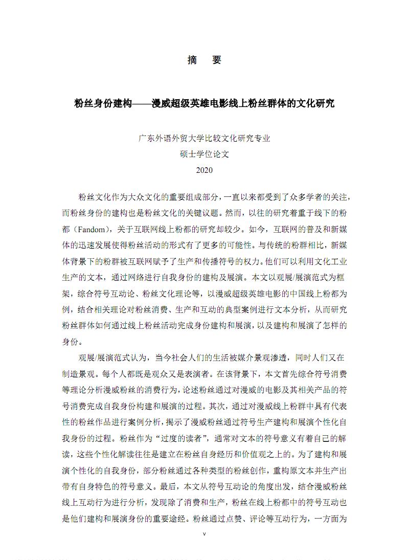 粉丝身份建构——漫威超级英雄电影线上粉丝群体的文化研究.pdf