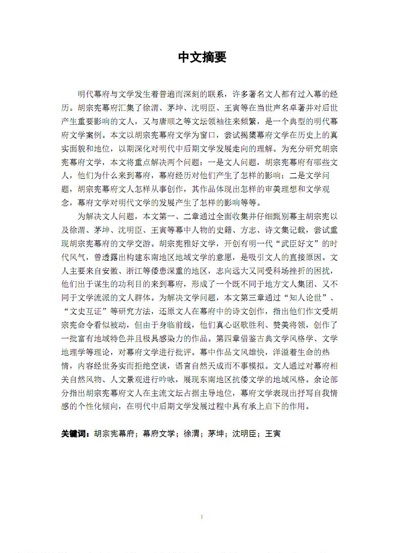 胡宗宪幕府文学研究.pdf
