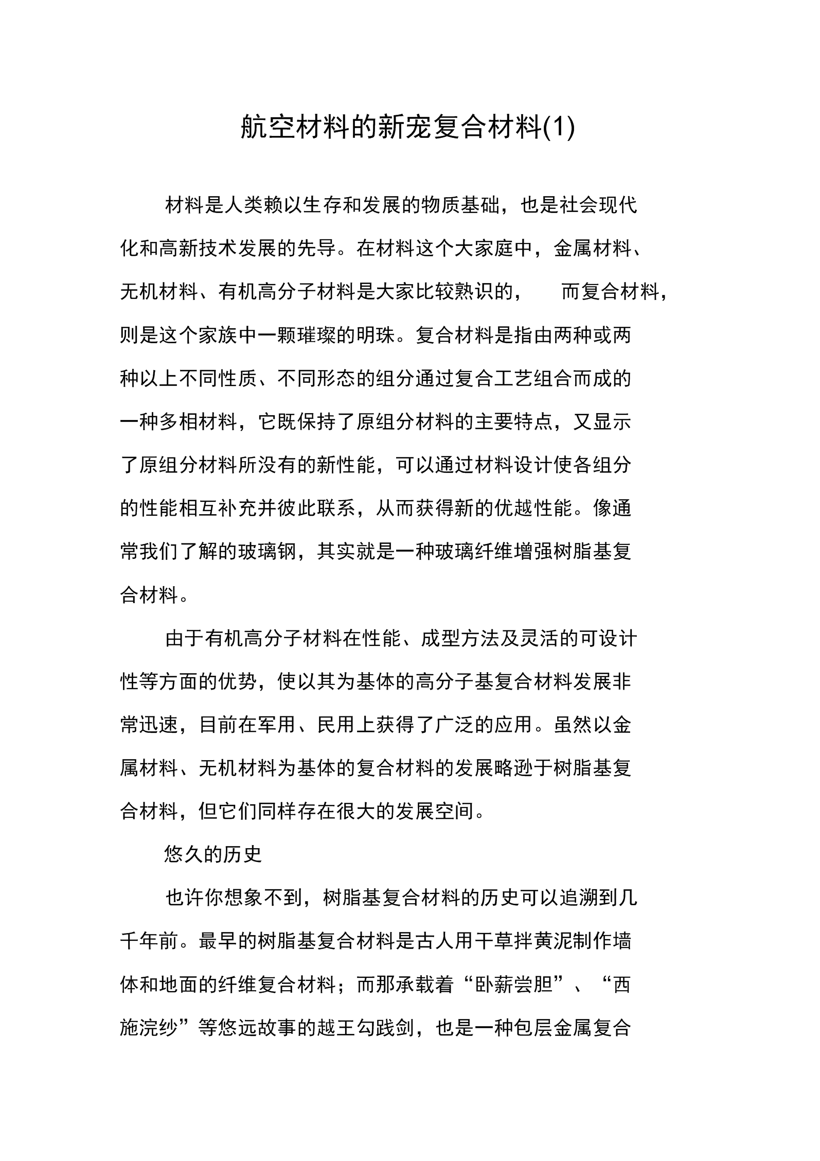 航空材料的新宠复合材料(1).docx