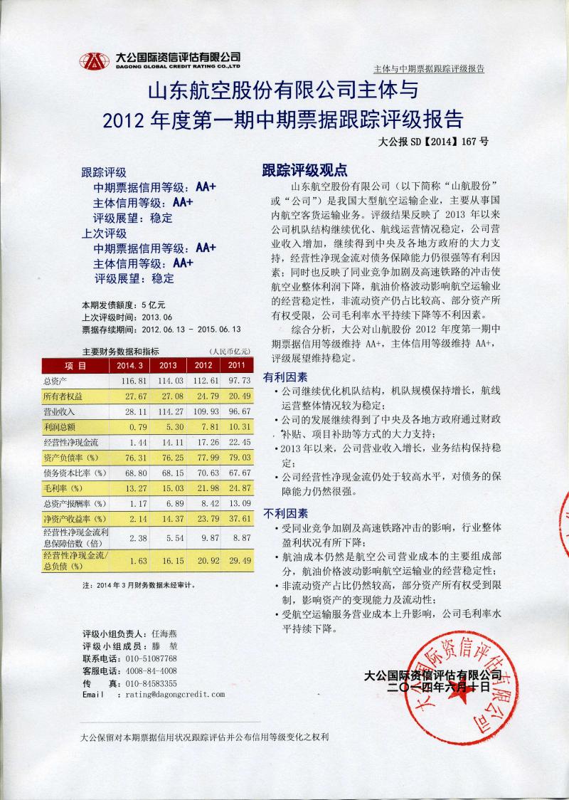 山东航空股份有限公司主体与度第一期中期票据跟踪评级报告.pdf