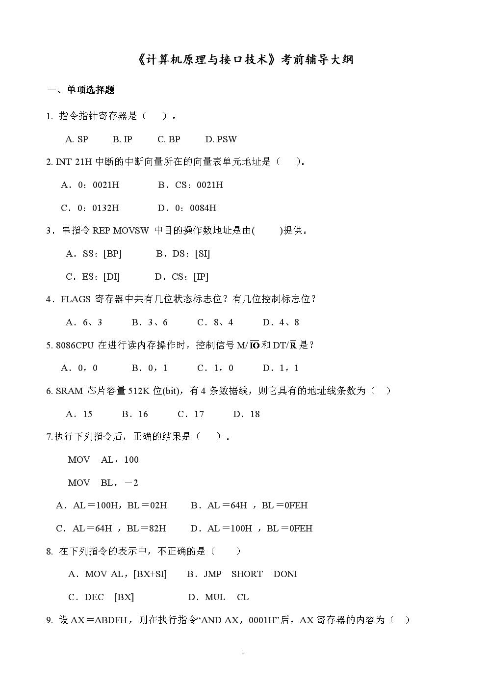 福师大2020年8月网考《计算机原理与接口技术》辅导资料.docx