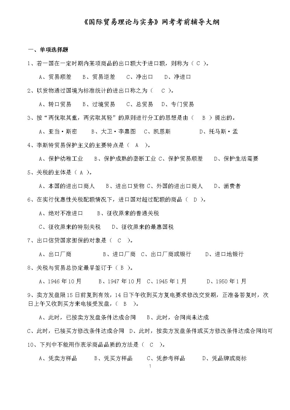 福师大2020年8月网考《国际贸易理论与实务》辅导资料.docx